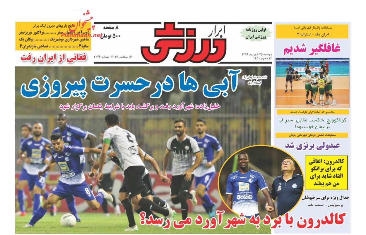 عناوین اخبار روزنامه ابرار ورزشى در روز دوشنبه ۲۵ شهریور :