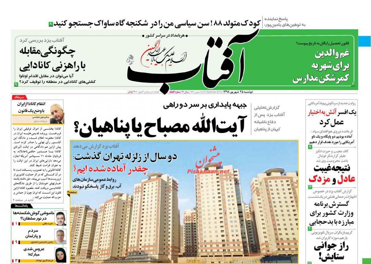 عناوین اخبار روزنامه آفتاب یزد در روز دوشنبه ۲۵ شهریور :