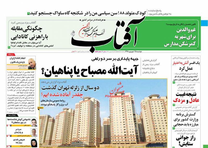 عناوین اخبار روزنامه آفتاب یزد در روز دوشنبه ۲۵ شهريور
