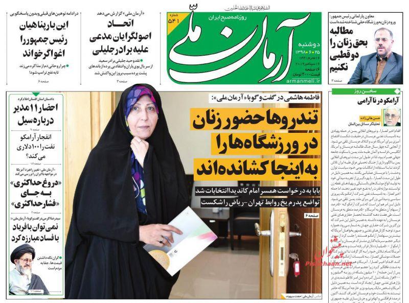 عناوین اخبار روزنامه آرمان ملی در روز دوشنبه ۲۵ شهريور