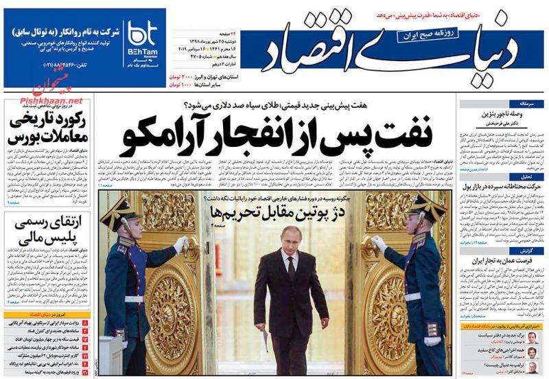 عناوین اخبار روزنامه دنیای اقتصاد در روز دوشنبه ۲۵ شهريور