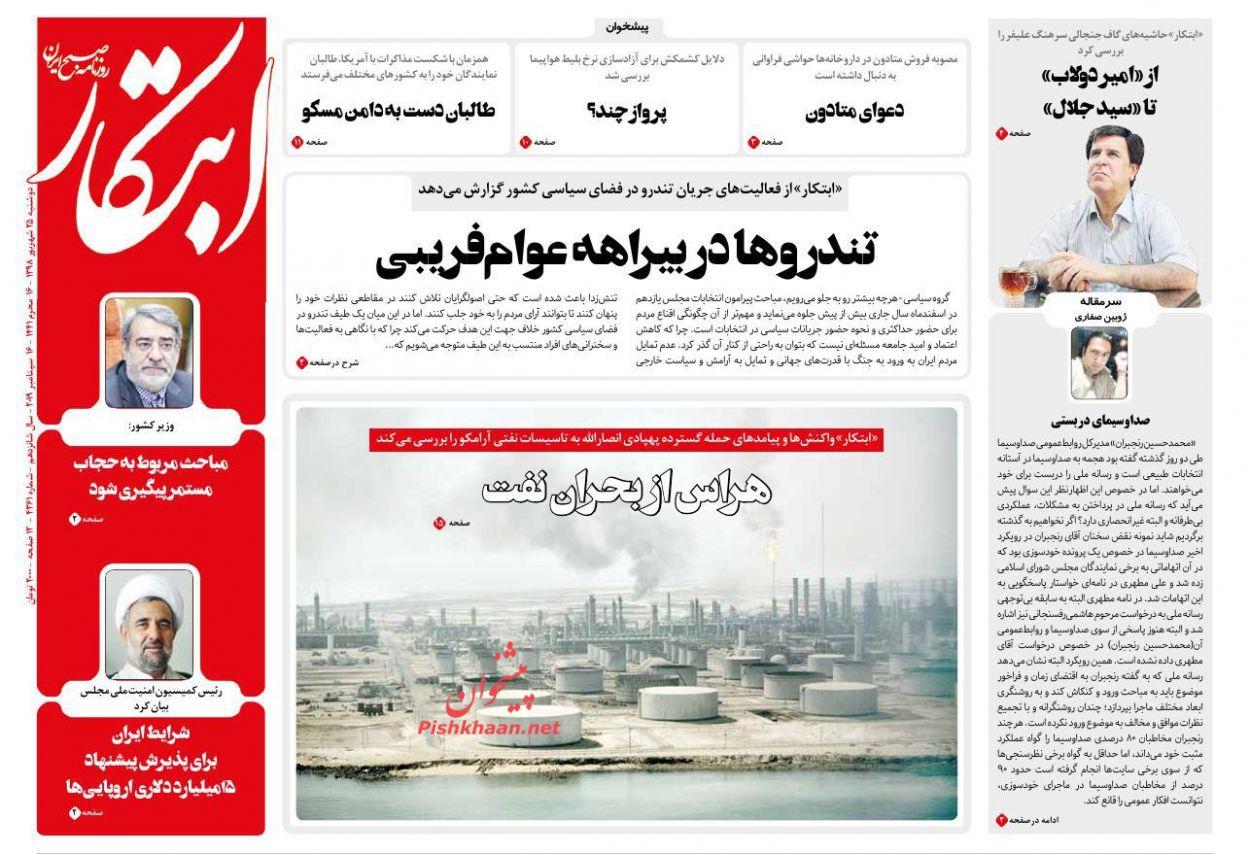 عناوین اخبار روزنامه ابتکار در روز دوشنبه ۲۵ شهریور :