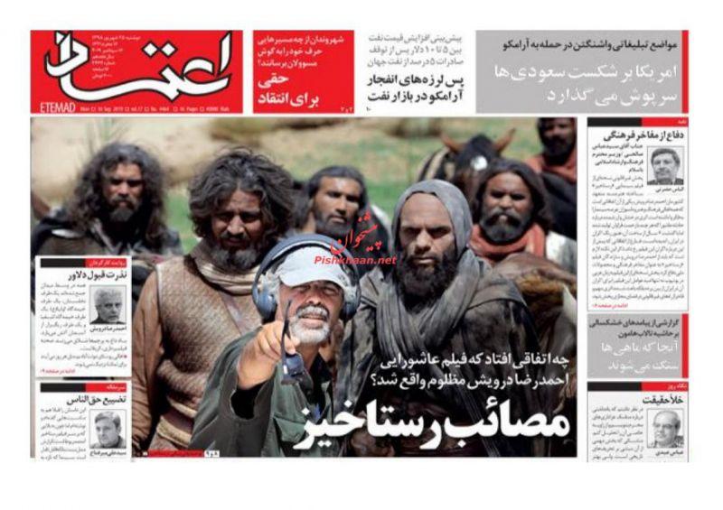 عناوین اخبار روزنامه اعتماد در روز دوشنبه ۲۵ شهريور