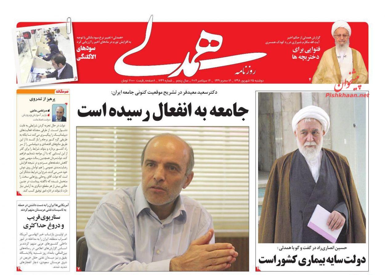 عناوین اخبار روزنامه همدلی در روز دوشنبه ۲۵ شهریور :