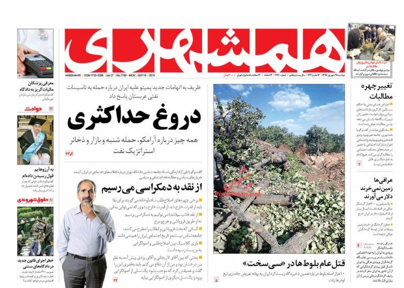 عناوین اخبار روزنامه همشهری در روز دوشنبه ۲۵ شهريور