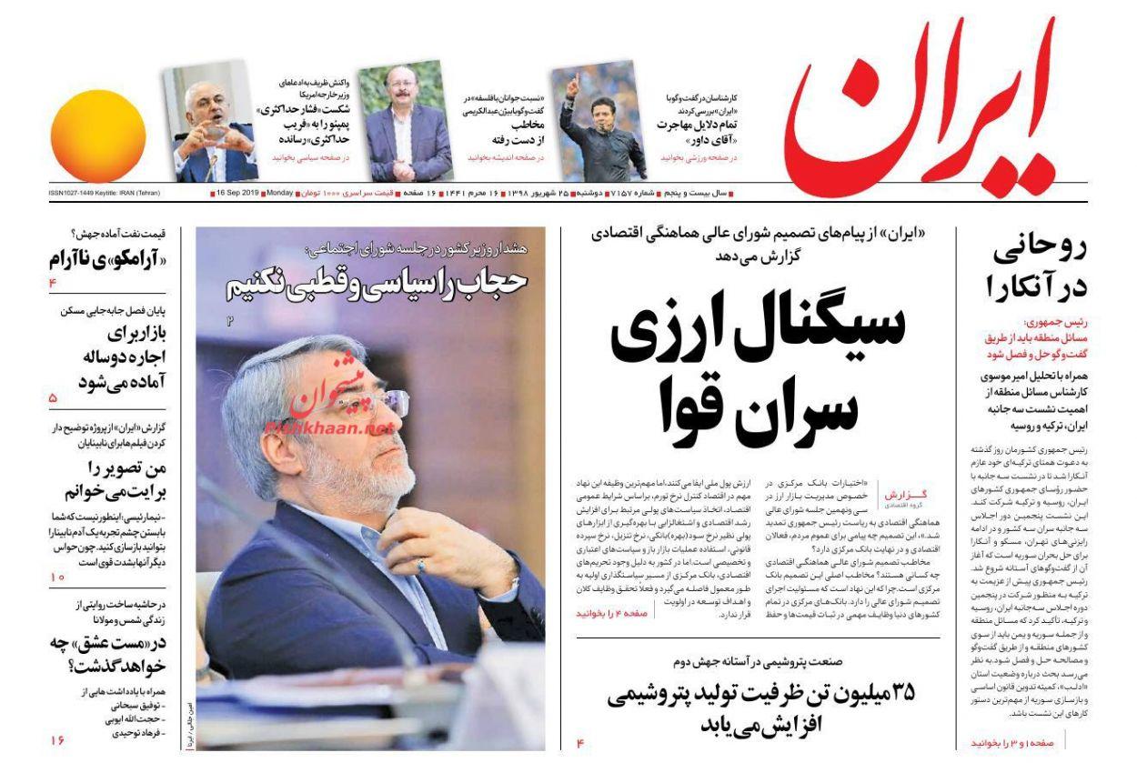 عناوین اخبار روزنامه ایران در روز دوشنبه ۲۵ شهریور :