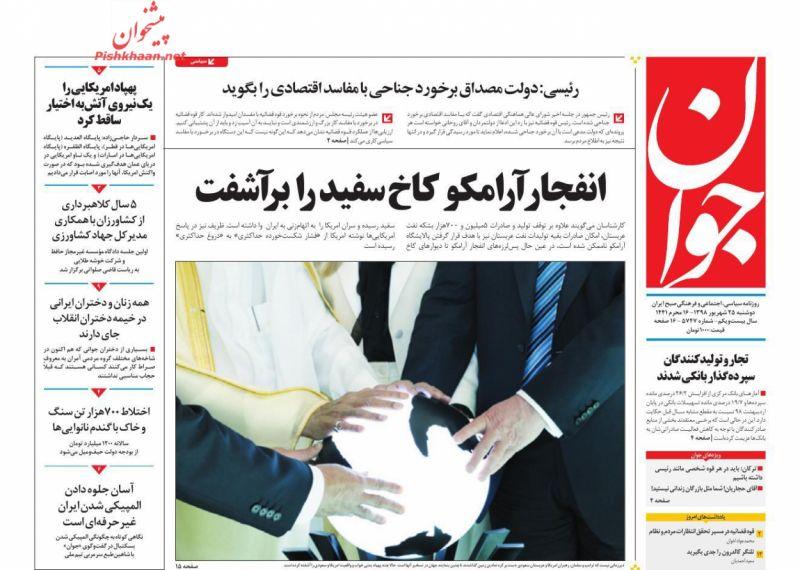 عناوین اخبار روزنامه جوان در روز دوشنبه ۲۵ شهريور
