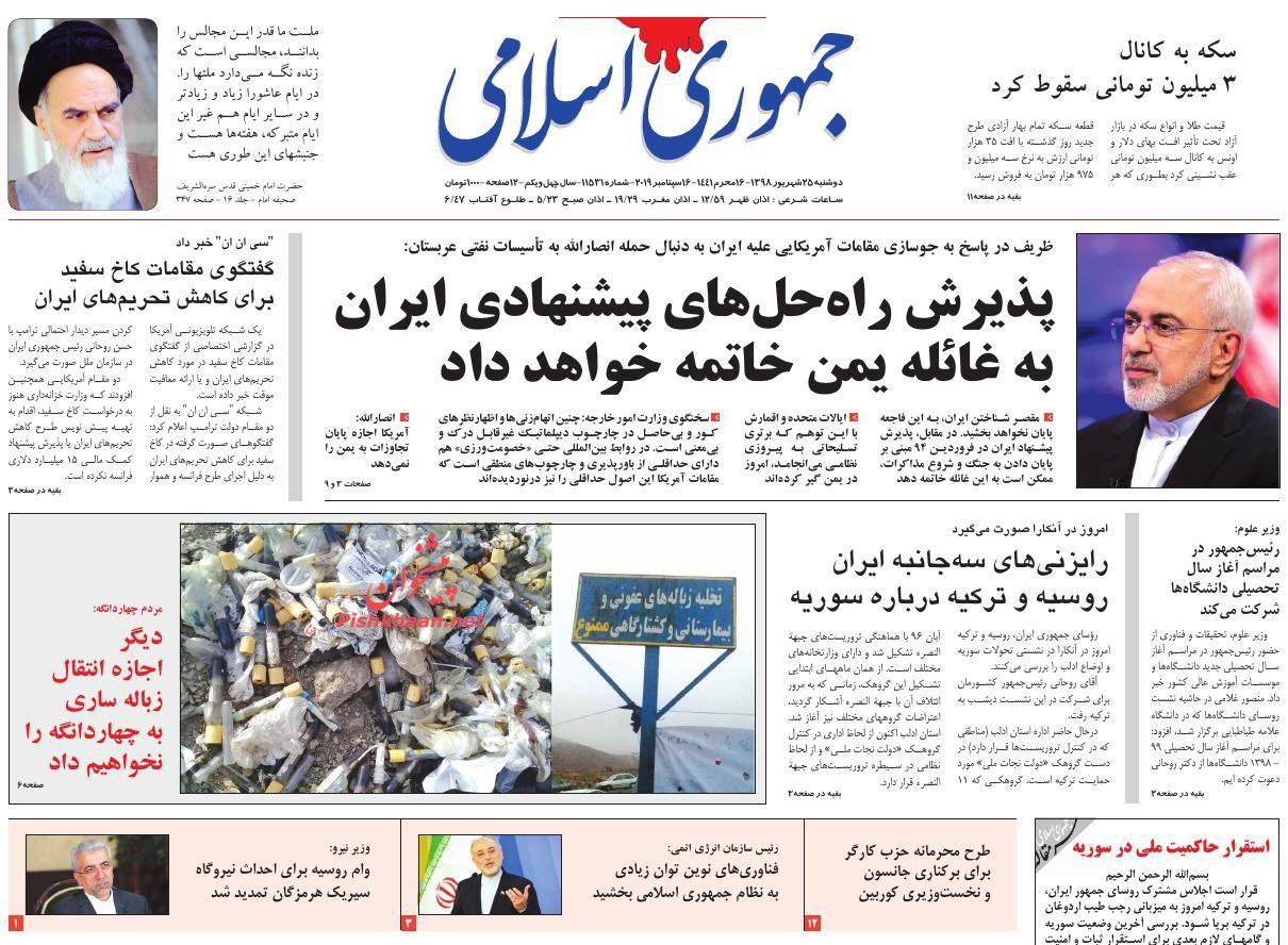 عناوین اخبار روزنامه جمهوری اسلامی در روز دوشنبه ۲۵ شهریور :