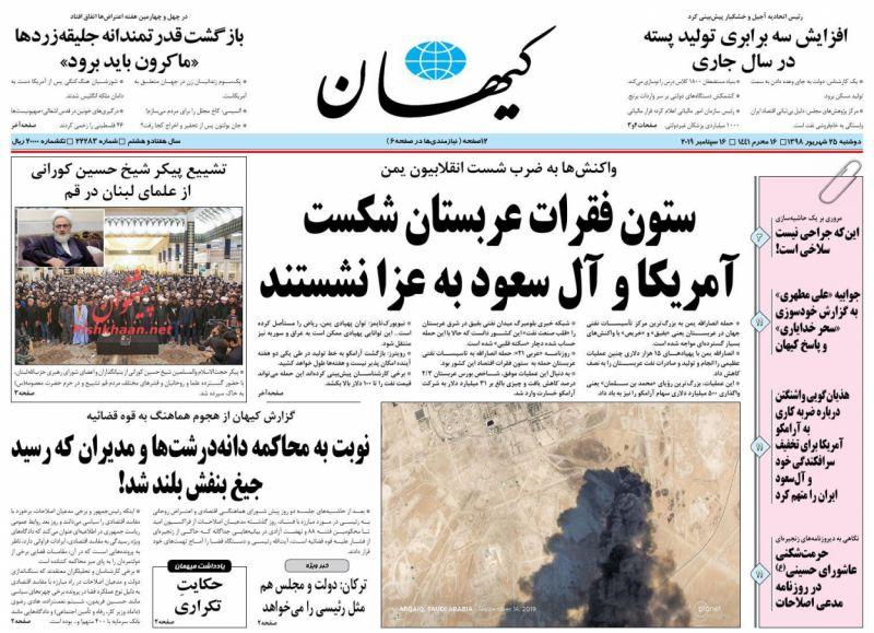 عناوین اخبار روزنامه کيهان در روز دوشنبه ۲۵ شهريور