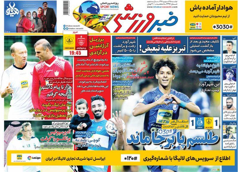 عناوین اخبار روزنامه خبر ورزشی در روز دوشنبه ۲۵ شهريور :