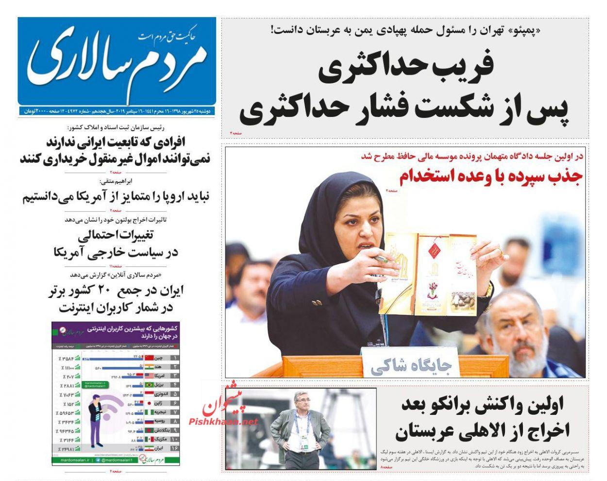 عناوین اخبار روزنامه مردم سالاری در روز دوشنبه ۲۵ شهریور :