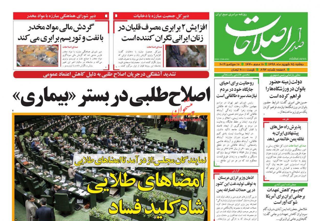 عناوین اخبار روزنامه صدای اصلاحات در روز دوشنبه ۲۵ شهریور :