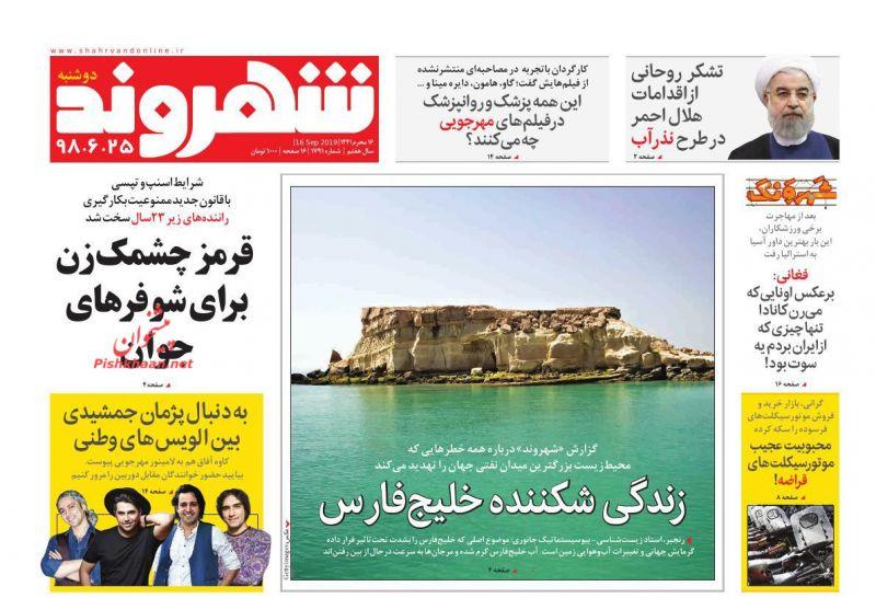 عناوین اخبار روزنامه شهروند در روز دوشنبه ۲۵ شهريور