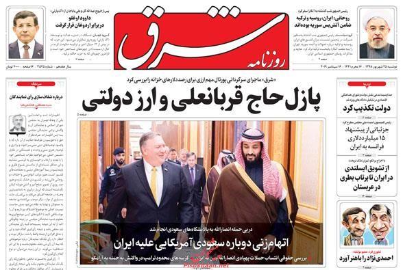 عناوین اخبار روزنامه شرق در روز دوشنبه ۲۵ شهريور