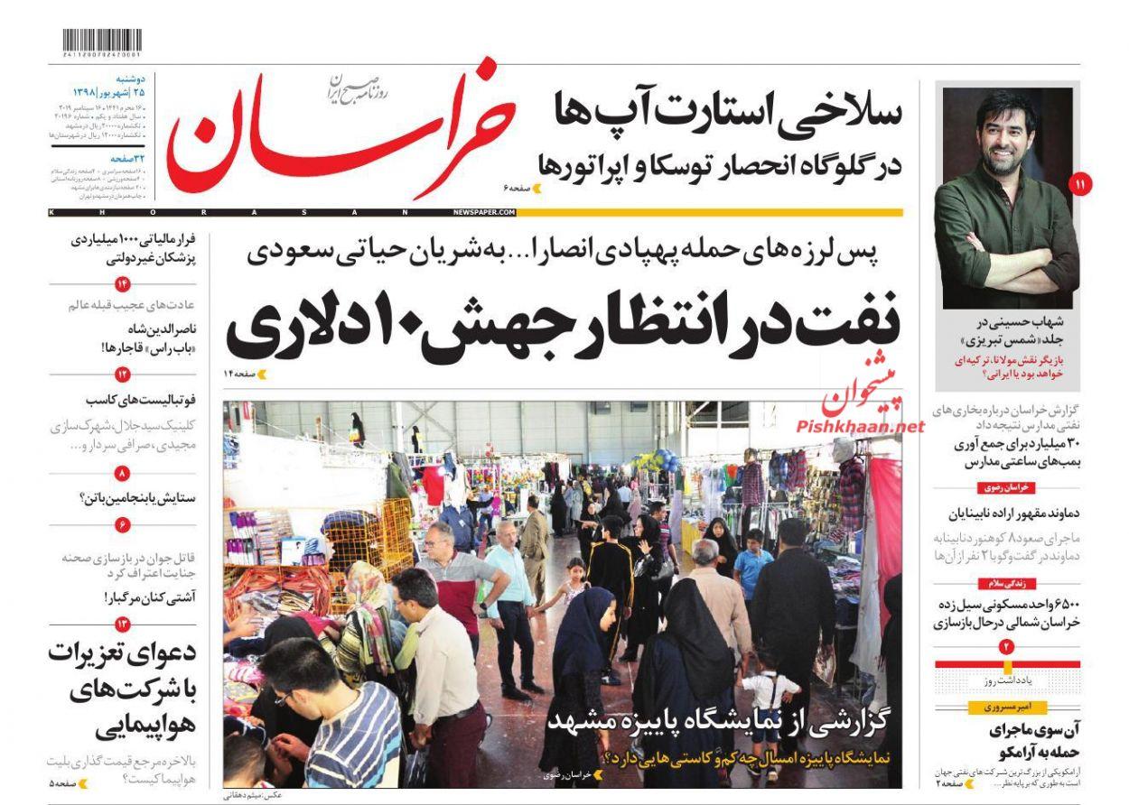 عناوین اخبار روزنامه خراسان در روز دوشنبه ۲۵ شهریور :