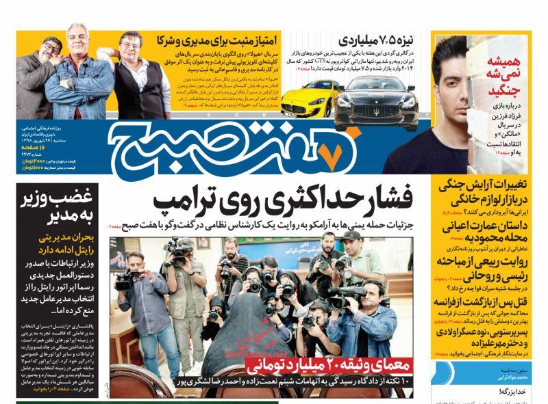 عناوین اخبار روزنامه هفت صبح در روز سهشنبه ۲۶ شهريور :