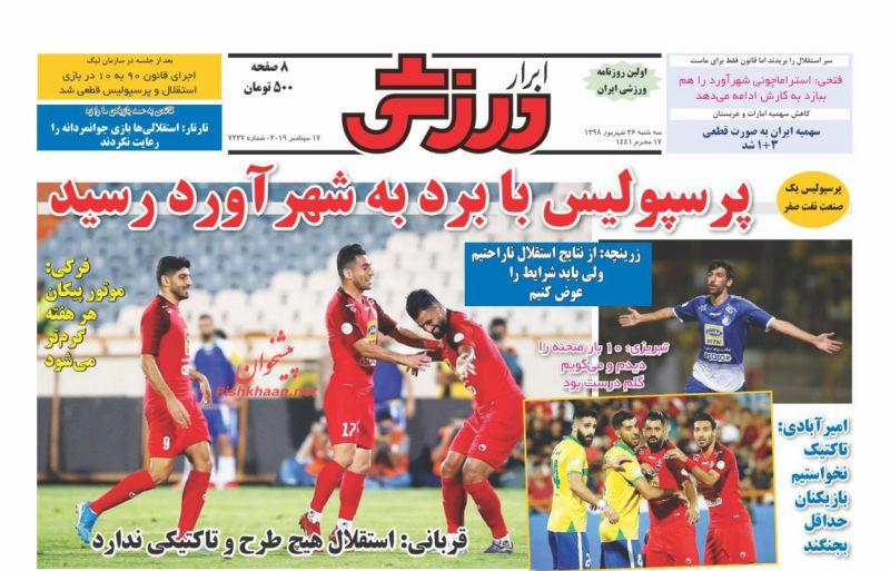 عناوین اخبار روزنامه ابرار ورزشى در روز سهشنبه ۲۶ شهريور