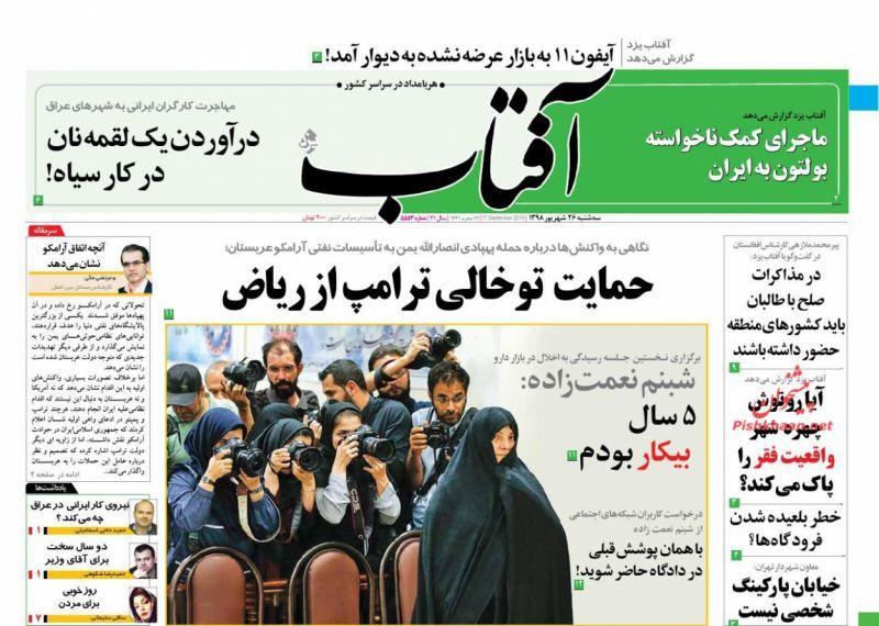 عناوین اخبار روزنامه آفتاب یزد در روز سهشنبه ۲۶ شهريور