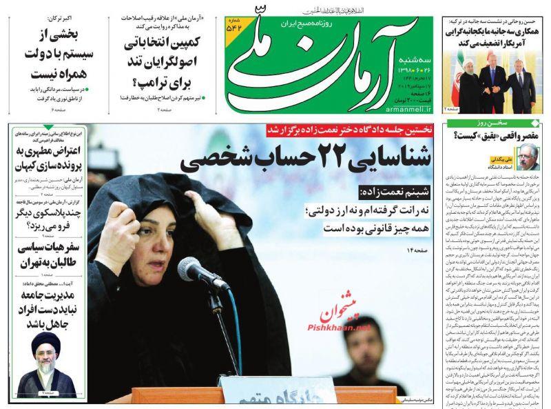 عناوین اخبار روزنامه آرمان ملی در روز سهشنبه ۲۶ شهريور :