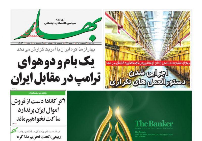 عناوین اخبار روزنامه بهار در روز سهشنبه ۲۶ شهريور :