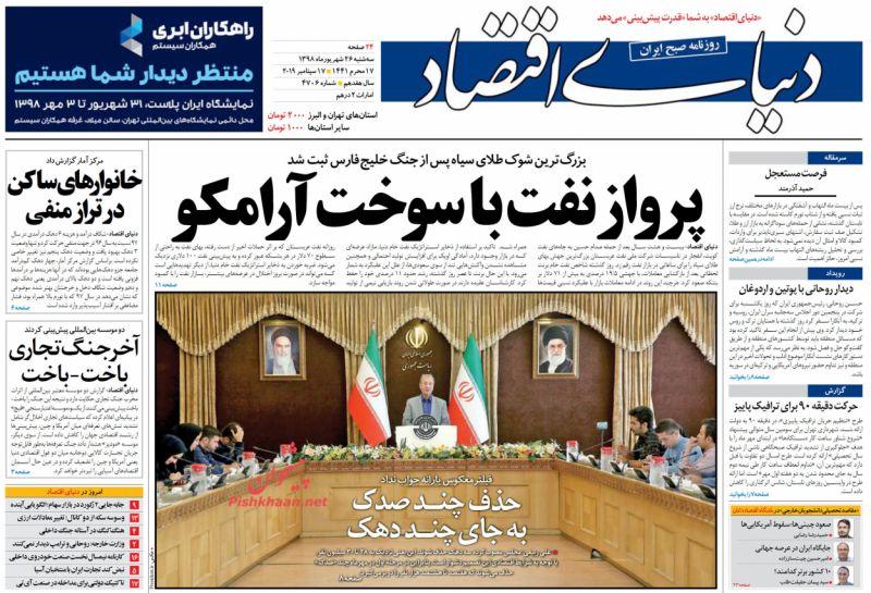 عناوین اخبار روزنامه دنیای اقتصاد در روز سهشنبه ۲۶ شهريور