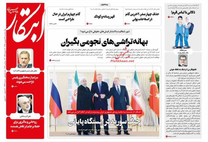 عناوین اخبار روزنامه ابتکار در روز سهشنبه ۲۶ شهريور