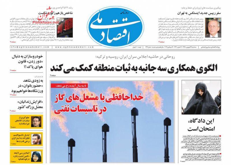 عناوین اخبار روزنامه اقتصاد ملی در روز سهشنبه ۲۶ شهريور :