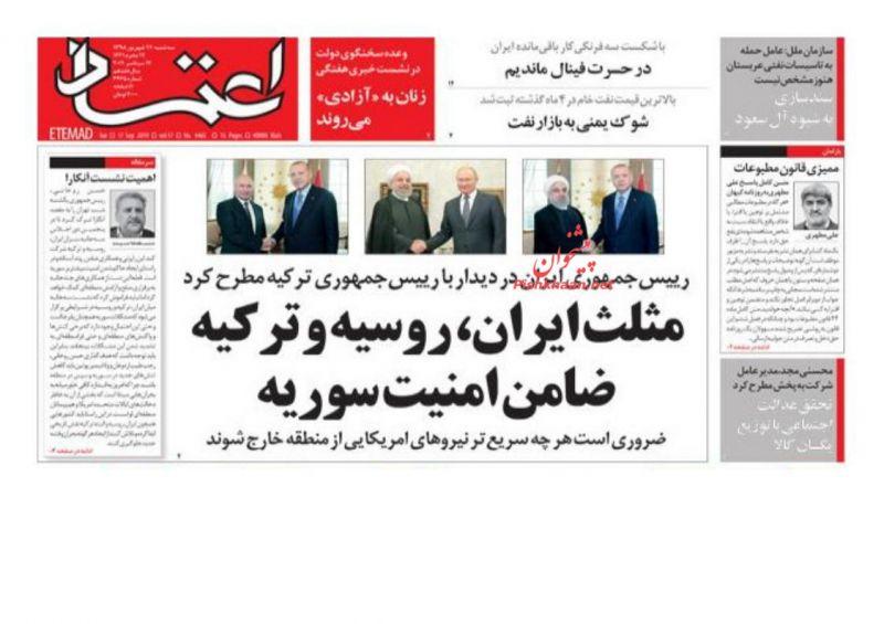 عناوین اخبار روزنامه اعتماد در روز سهشنبه ۲۶ شهريور