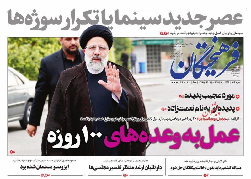 عناوین اخبار روزنامه فرهیختگان در روز سهشنبه ۲۶ شهريور :