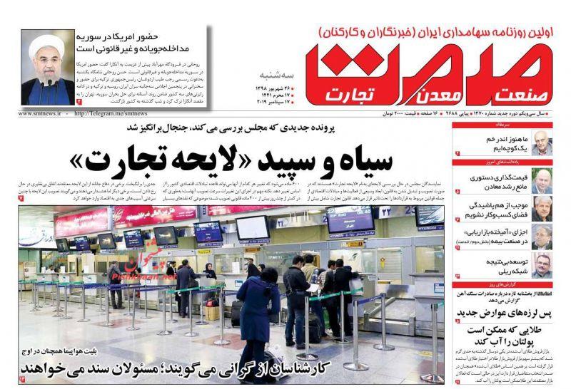 عناوین اخبار روزنامه گسترش صمت در روز سهشنبه ۲۶ شهريور :