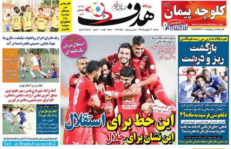 عناوین اخبار روزنامه هدف در روز سهشنبه ۲۶ شهريور :