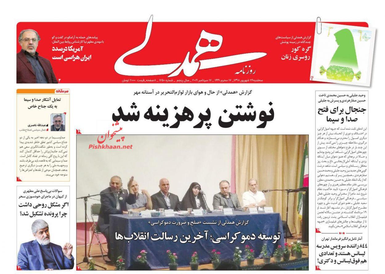 عناوین اخبار روزنامه همدلی در روز سهشنبه ۲۶ شهريور :