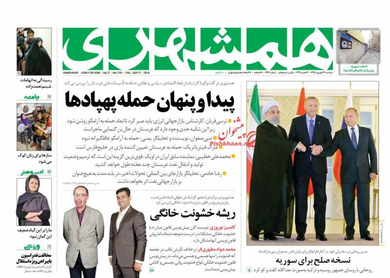 عناوین اخبار روزنامه همشهری در روز سهشنبه ۲۶ شهريور