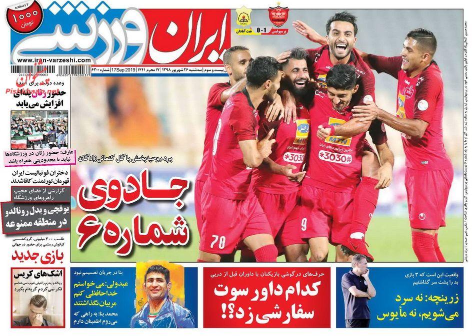 عناوین اخبار روزنامه ایران ورزشی در روز سهشنبه ۲۶ شهريور : از پشت استراماچونی بیرون بیایید! ؛5 نکته از 5 مدعی لیگ ؛7 برداشت از بازی آخر هفته سوم ؛خبر آخر ؛