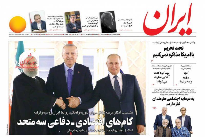عناوین اخبار روزنامه ایران در روز سهشنبه ۲۶ شهريور