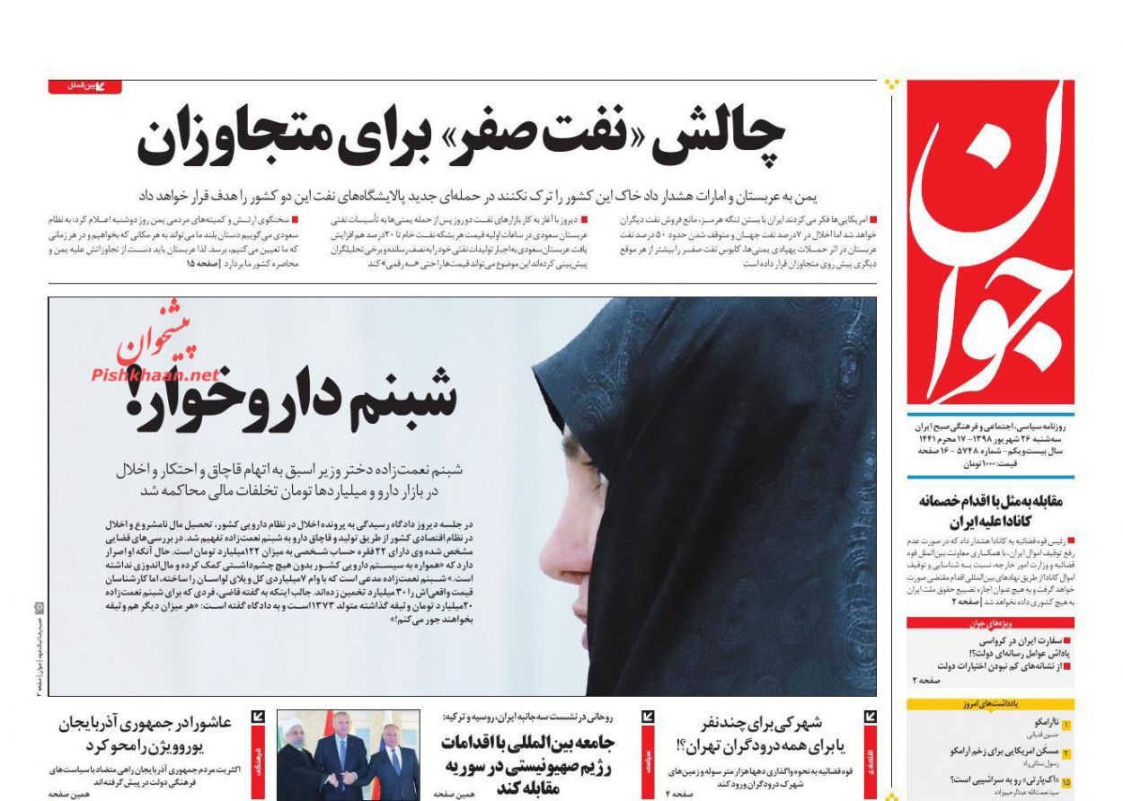 عناوین اخبار روزنامه جوان در روز سهشنبه ۲۶ شهريور :