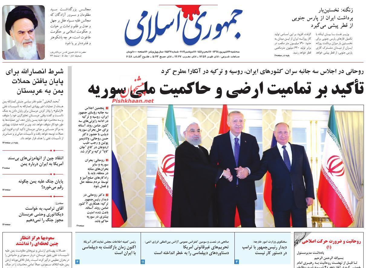 عناوین اخبار روزنامه جمهوری اسلامی در روز سهشنبه ۲۶ شهريور :