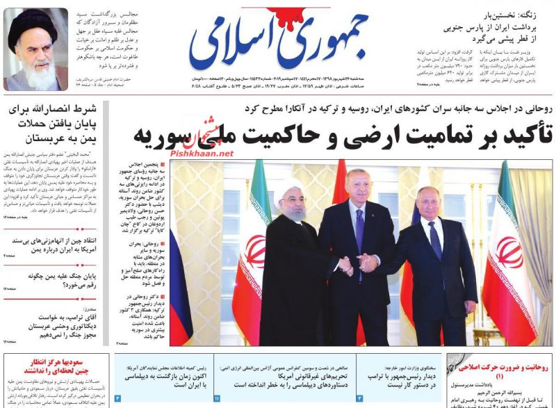 عناوین اخبار روزنامه جمهوری اسلامی در روز سهشنبه ۲۶ شهريور
