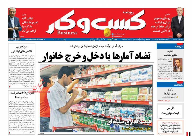 عناوین اخبار روزنامه كسب و كار در روز سهشنبه ۲۶ شهريور :