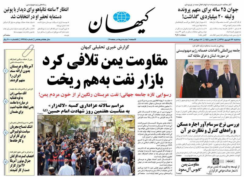 عناوین اخبار روزنامه کيهان در روز سهشنبه ۲۶ شهريور