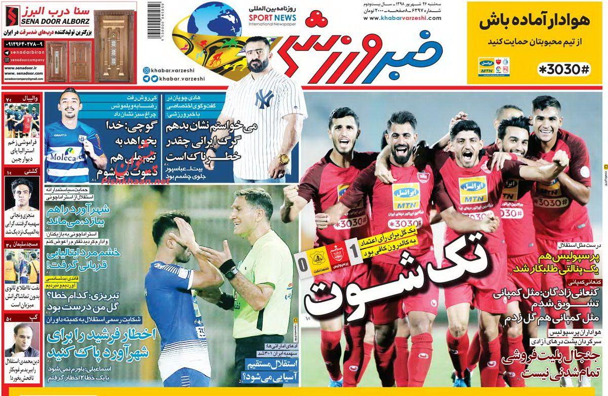 عناوین اخبار روزنامه خبر ورزشی در روز سهشنبه ۲۶ شهريور :