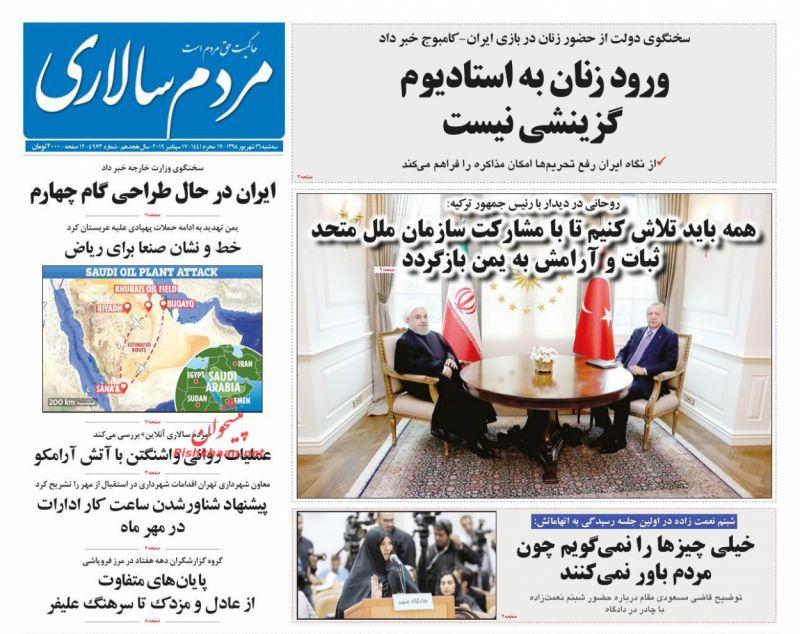 عناوین اخبار روزنامه مردم سالاری در روز سهشنبه ۲۶ شهريور
