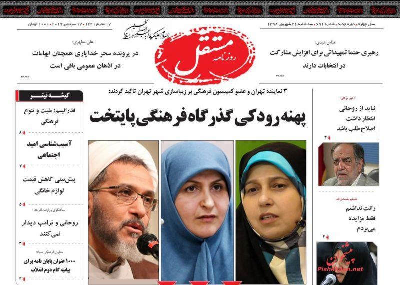 عناوین اخبار روزنامه مستقل در روز سهشنبه ۲۶ شهريور :