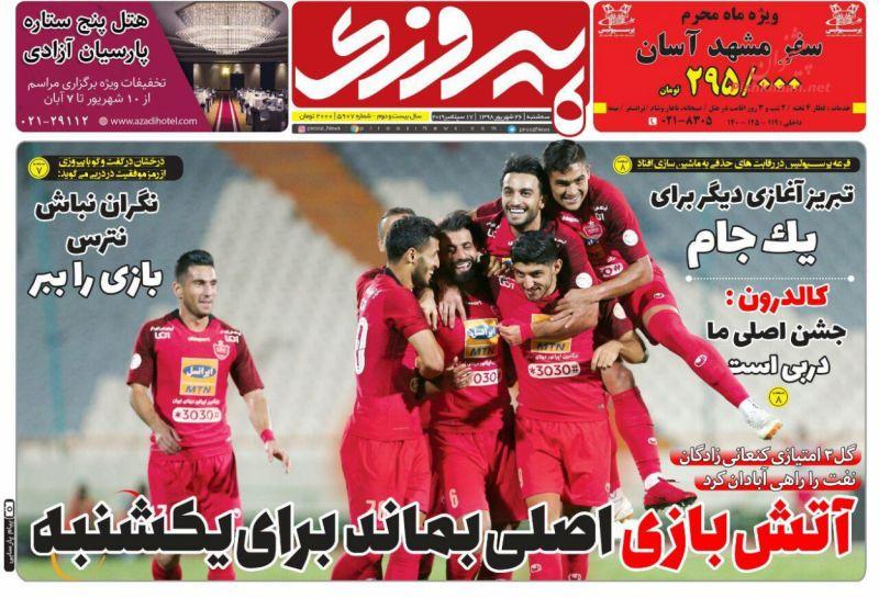 عناوین اخبار روزنامه پیروزی در روز سهشنبه ۲۶ شهريور :