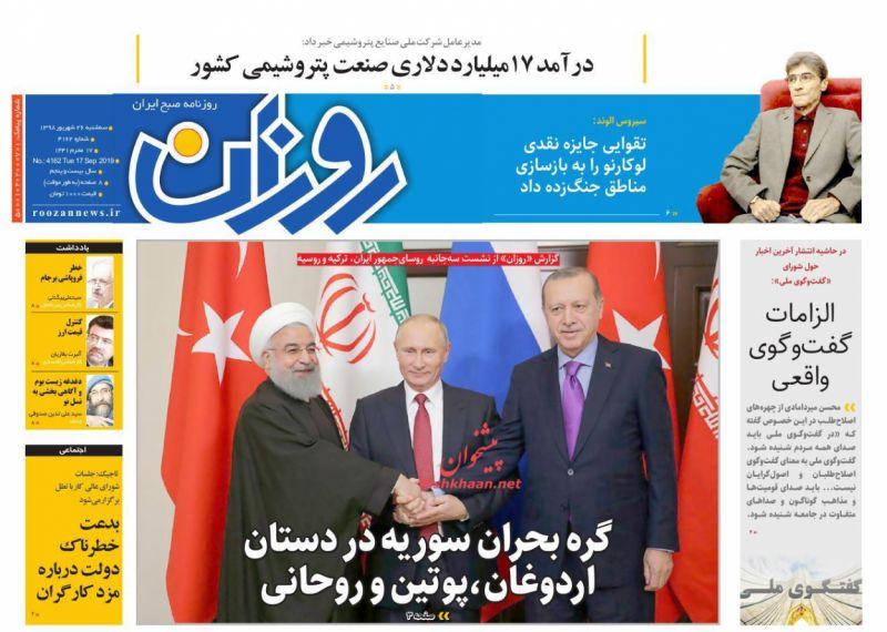 عناوین اخبار روزنامه روزان در روز سهشنبه ۲۶ شهريور :