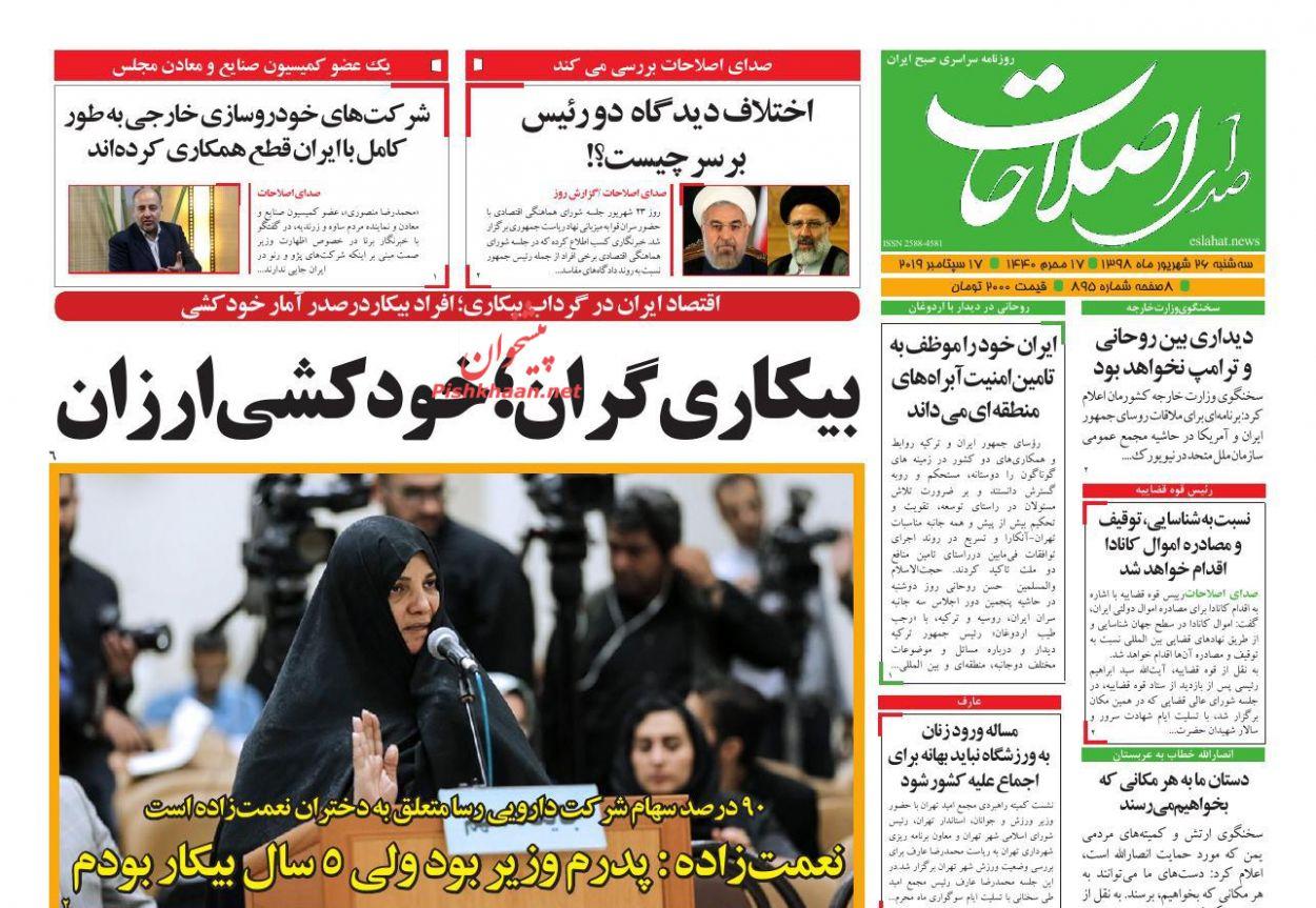 عناوین اخبار روزنامه صدای اصلاحات در روز سهشنبه ۲۶ شهريور :