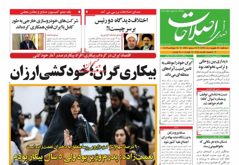 عناوین اخبار روزنامه صدای اصلاحات در روز سهشنبه ۲۶ شهريور