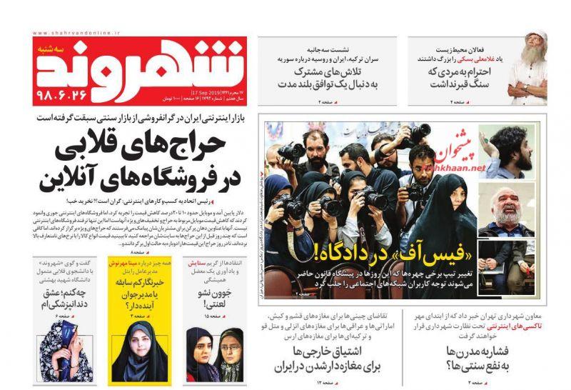 عناوین اخبار روزنامه شهروند در روز سهشنبه ۲۶ شهريور : صفحه ۱؛