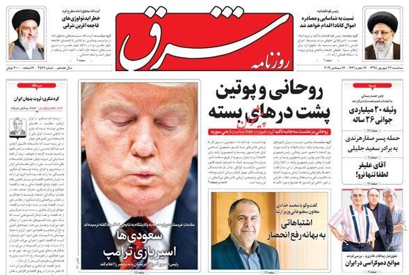 عناوین اخبار روزنامه شرق در روز سهشنبه ۲۶ شهريور