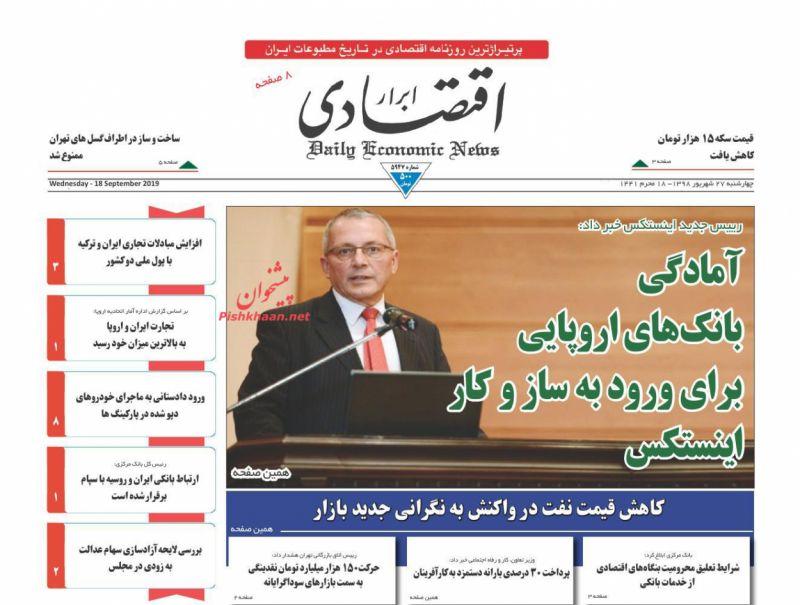عناوین اخبار روزنامه ابرار اقتصادی در روز چهارشنبه ۲۷ شهريور :